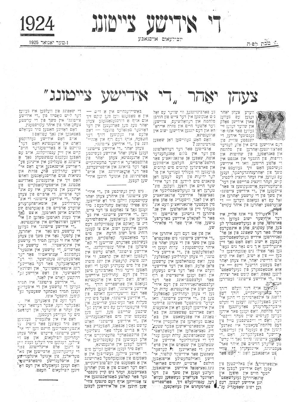 Di Idishe tsayṭung - Page 3