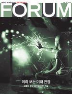 Asia Pacific defense forum