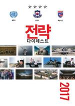 Strategic digest (Korean Edition)