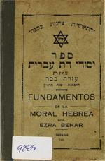 ספר יסודי דת עברית