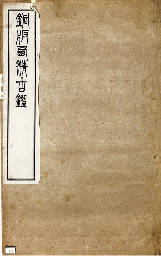 Qin ding Xi qing gu jian - Front Cover