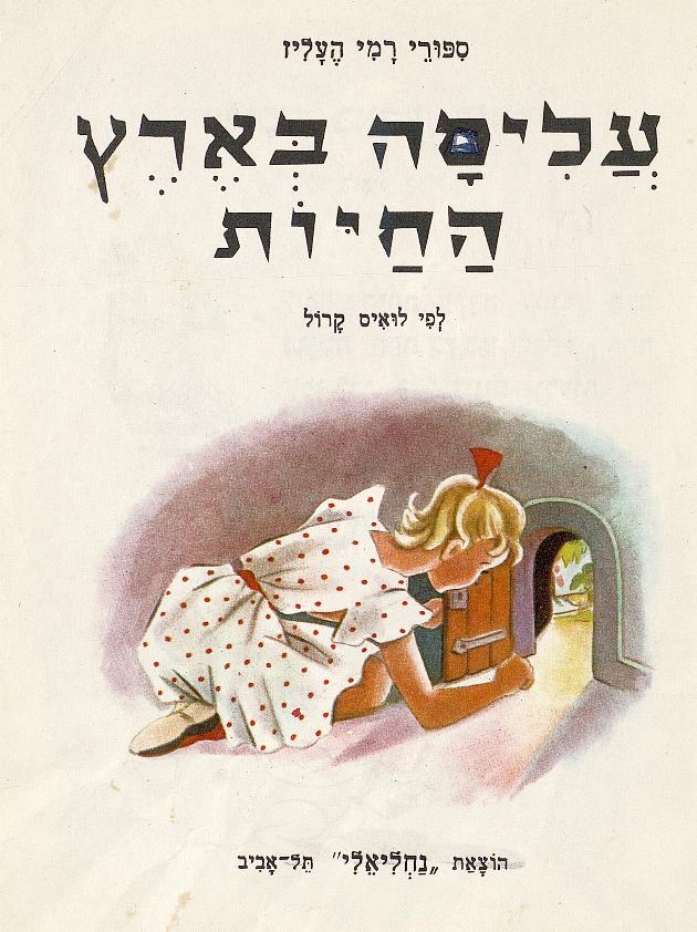 ʻAlisah be-ʾerets ha-ḥayot  - Page 1