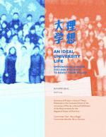 An Ideal University Life